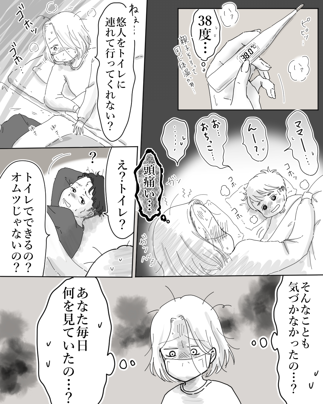 漫画 ウーマン エキサイト